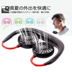 HANDS FREE PORTABLE NECK FAN – RECHARGEABLE